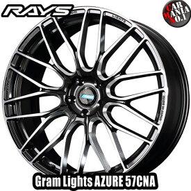 (4本セット) 22×9.0J +48 5/114.3 RAYS(レイズ) グラムライツ アズール 57CNA カラー:HF 22インチ 5穴 P.C.D114.3 ホイール新品4本 Gram Lights AZURE