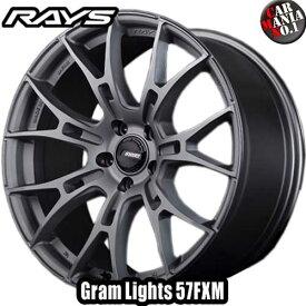 【4本セット】RAYS(レイズ) グラムライツ 57FXM 19×8.5J +45 5/114.3 カラー:MF 19インチ 5穴 P.C.D114.3 FACE-1 ホイール新品4本 gram LIGHTS