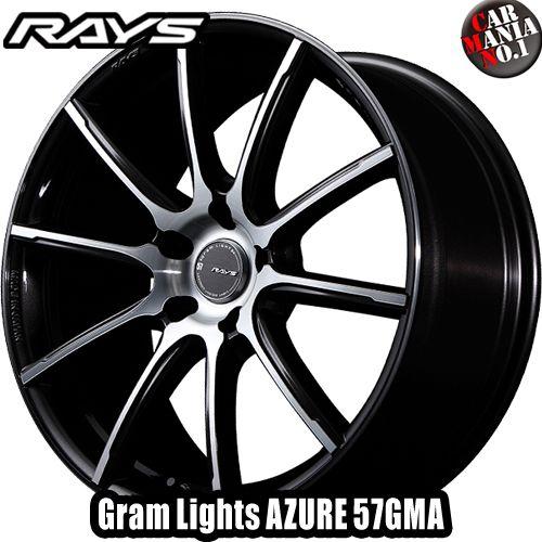 19×8.5J +45 5/114.3 RAYS(レイズ) グラムライツ アズール 57GMA カラー:H9 19インチ 5穴 P.C.D114.3 ホイール新品1本 Gram Lights AZURE