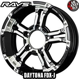 【4本セット】 RAYS(レイズ) チームデイトナ FDX-J 16×5.5J +20 5/139.7 カラー:DW 16インチ 5穴 P.C.D139.7 ホイール新品4本 TEAM DAYTONA ジムニー