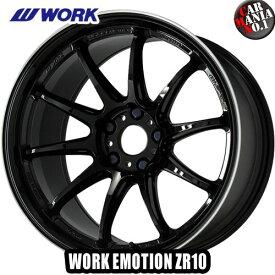 【4本セット】 WORK(ワーク) ワークエモーション ZR10 18×7.5J +53 5/114.3 カラー:BLKLC 18インチ 5穴 P.C.D114.3 ホイール新品4本 WORK EMOTION