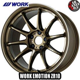 【2本セット】 WORK(ワーク) ワークエモーション ZR10 18×7.5J +47 5/100 カラー:HGLC 18インチ 5穴 P.C.D100 ホイール新品2本 WORK EMOTION