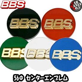 【ホイールキャップ】BBS エンブレム 56φ センターキャップ カラー:プラチナ・レッド・ブラック・グリーン・ブルー 新品1個・正規品 BBS JAPAN