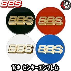 【ホイールキャップ】BBS エンブレム 70φ センターキャップ タイプ:リング無し・リング付カラー:プラチナシルバー・ブラック・レッド・ブルー ■新品1個・正規品 BBS JAPAN