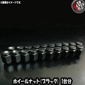 ホイールナット(黒/ブラック)1台分 ※タイヤホイールと同時購入で送料無料※社外ホイール用(60度テーパ袋ナット)となります。