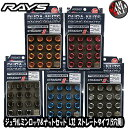 RAYS(レイズ)ジュラルミンロック&ナットセット DURA-NUTS L32 STRAIGHT TYPE L32ストレートタイプ(5H/5穴用) サイズ:M1...