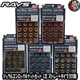 RAYS(レイズ)ジュラルミンロック&ナットセット DURA-NUTS L32 STRAIGHT TYPE L32ストレートタイプ(5H/5穴用) サイズ:M12×1.25/M12×1.5 カラー5色 19HEXナット16個/ロックナット4個 新品・正規品・送料無料(一部除く)