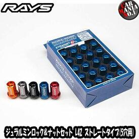 RAYS(レイズ)ジュラルミンロック&ナットセット DURA-NUTS L42 STRAIGHT TYPE L42ストレートタイプ(5H用) サイズ:M12×1.25/M12×1.5 カラー5色 19HEXナット16個/ロックナット4個 新品・正規品・送料無料(一部除く)