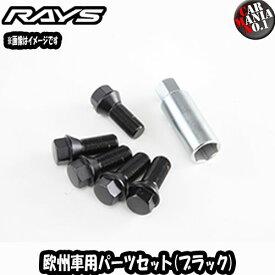 RAYS(レイズ) 欧州車用パーツセット No-4 ブラックボルトタイプ EUパーツセット