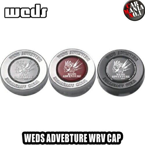 【ホイールキャップ】WedsAdventure(ウエッズ アドベンチャー) ホイールセンターキャップ WRV CAP 新品1個 専用ホイール:MUD VANCE / McCOYS / KEELER シリーズ (専用ホイール以外は装着未確認)