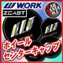 【ホイールキャップ】ワーク ジースト センターキャップ ■ジーストST2等に対応■新品1個・正規品 【WORK】