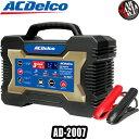 【在庫有り】 ACDelco(ACデルコ) AD-2007 全自動 バッテリー充電器 12V専用 3モード・パルス充電方式