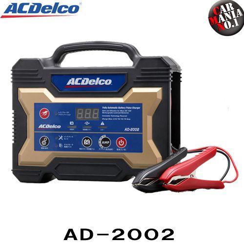 (在庫有)(即納可) ACDelco AD-2002 全自動 バッテリー充電器 12V ACデルコ 【送料無料(北海道・沖縄・離島除く)】
