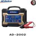 (在庫有り) ACDelco AD-2002 全自動 バッテリー充電器 12V ACデルコ 【送料無料(北海道・沖縄・離島除く)】