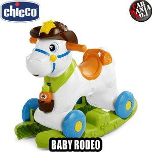 (在庫有) キッコ ベビーロデオ 1歳から3歳位 Chicco BABY RODEO 正規品 室内用 乗用玩具 エサやり遊び 子供用 おもちゃ お馬さん プレゼント等に