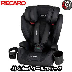 【在庫有り/即納可能】 RECARO(レカロ) J1 Select ジェイワン セレクト カラー:クールブラック(黒) チャイルドシート/ジュニアシート 1才-12才位まで シートベルト固定 正規品 送料無料(一部除く)[#YDK]
