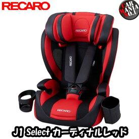【在庫有り/即納可能】 RECARO(レカロ) J1 Select ジェイワン セレクト カラー:カーディナルレッド(赤) チャイルドシート/ジュニアシート 1才-12才位まで シートベルト固定 正規品 送料無料(一部除く)[#YDK]