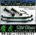 Kei Zone 慶虎 軽トラ / リア板バネ サスペンションKit-A アクティトラック HA6 H15/4〜 2WD ◆品番 Kit-A:KZ-HT001