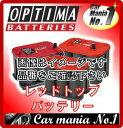 【送料無料】OPTIMA オプティマバッテリー RTS-4.2L-L (RT1050S-L) 8003-251[120D26L] RED TOP レッドトップ