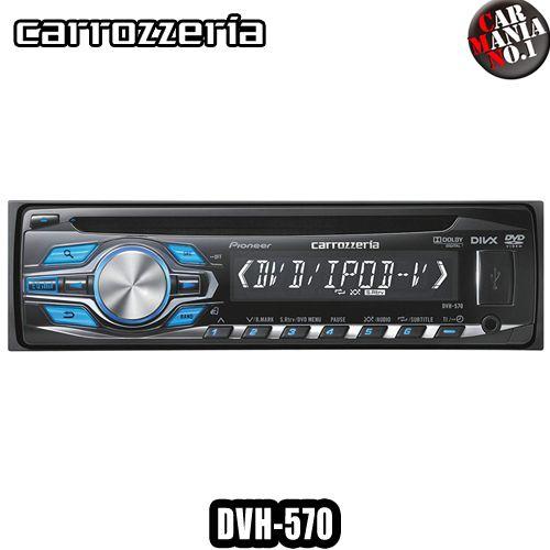 (在庫有) carrozzeria DVH-570 DVD-V/VCD/CD/USB/チューナーメインユニット PIONEER パイオニア カロッツェリア【送料無料(一部地域除く)】