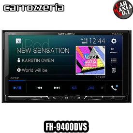 (在庫有) carrozzeria FH-9400DVS 7V型ワイドVGAモニター DVD-V/VCD/CD/Bluetooth/USB/チューナー・DSPメインユニット PIONEER パイオニア カロッツェリア