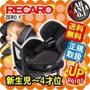 【在庫有】RECARO ZERO.1 01 (ISOFIX) ゼロワン (アイソフィックス対応) ■アッシュグレイ(黒・灰)■新生児-4才位まで出産祝いに!■安... ランキングお取り寄せ