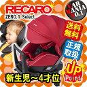 【クーポン配布中】[在庫有]レカロ チャイルドシートRECARO ZERO.1 Select 01 (ISOFIX) ゼロワンセレクト (アイソフィックス対応) コーラルレッド(赤)新生児-4才位まで