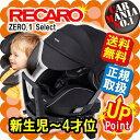 【クーポン配布中】[在庫有]レカロ チャイルドシート RECARO ZERO.1 Select 01 (ISOFIX) ゼロワンセレクト (アイソフィックス対応) オニキスブラック(黒)新生児-4才位