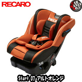 (5台限定) レカロ チャイルドシート RECARO Start 07 スタート ゼロセブン カラー:アルトオレンジ 新生児-7才位まで シートベルト固定 出産祝いに 正規品 送料無料(一部除く)[#YDK]