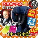 (在庫有)(購入特典有) レカロ チャイルドシート RECARO J1 Select ジェイワン セレクト カラー:メトロブルー(青) 1才…