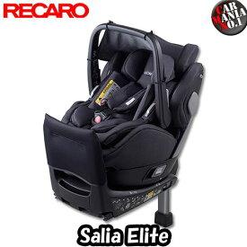 【在庫有り/即納可能】 RECARO(レカロ) Salia Elite サリア エリート カラー:マットブラック(黒) 新生児-4才位まで ISOFIX(アイソフィックス)対応 チャイルドシート/ベビーシート 正規品 送料無料(一部除く)
