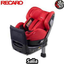 【在庫有り/即納可能】 RECARO(レカロ) Salia サリア カラー:スポーティレッド(赤) 新生児-4才位まで ISOFIX(アイソフィックス)対応 チャイルドシート/ベビーシート 正規品 送料無料(一部除く)