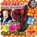 (在庫有)(購入特典有) レカロ チャイルドシート RECARO Young Sport HERO ヤングスポーツヒーロー カラー:ルビー(赤)…