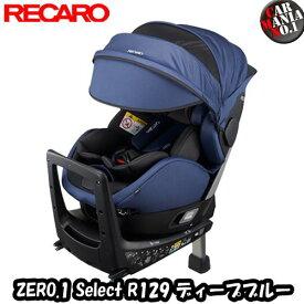 (在庫有) レカロ チャイルドシート RECARO ZERO.1 Select R129 ゼロワン セレクト カラー:ディープブルー(青) 新生児-4才位まで ISOFIX(アイソフィックス)対応 出産祝いに 正規品 送料無料(一部除く)[#YDK]