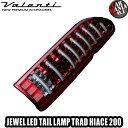 VALENTI JAPAN(ヴァレンティジャパン) ジュエルLEDテールランプTRAD ハイエース/レジアスエース(200系) カラー:クリ…