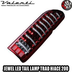 VALENTI JAPAN(ヴァレンティジャパン) ジュエルLEDテールランプTRAD ハイエース/レジアスエース(200系) カラー:クリア/レッドクローム TT200ACE-CR-2