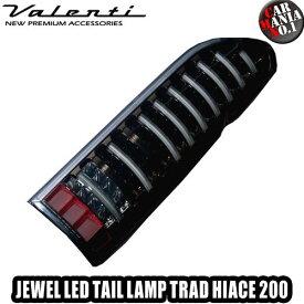 VALENTI JAPAN(ヴァレンティジャパン) ジュエルLEDテールランプTRAD ハイエース/レジアスエース(200系) カラー:ライトスモーク/ブラッククローム TT200ACE-SB-2
