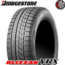 【2本セット】BRIDGESTONE(ブリヂストン) BLIZZAK VRX 145/80R13 75Q 13インチ スタッドレスタイヤ 新品2本・正規品 ブリザック ブイアールエックス