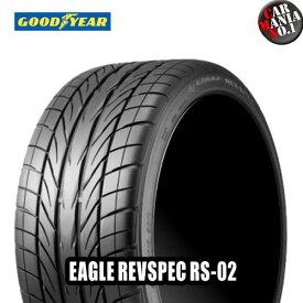 (4本セット) 225/40R18 88W GOODYEAR EAGLE REVSPEC RS-02 グッドイヤー イーグル レヴスペック アールエスゼロツー 18インチ 新品4本・正規品 サマータイヤ
