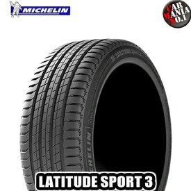 【4本セット】 MICHELIN(ミシュラン) LATITUDE SPORT 3 255/55ZR19 (111Y) XL (N0) ポルシェ承認 ラティチュードスポーツ3. 19インチ (255/55R19) 新品4本・正規品 サマータイヤ