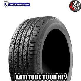【4本セット】 MICHELIN(ミシュラン) LATITUDE TOUR HP 245/45R20 103W XL (LR) ランドローバー承認 ラティチュードツアーHP 20インチ 新品4本・正規品 サマータイヤ