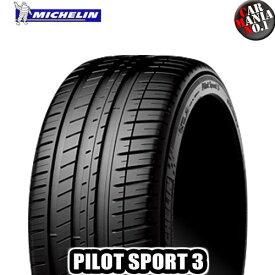【取付対象】【4本セット】 MICHELIN(ミシュラン) PILOT SPORT 3 235/45ZR18 (98Y) XL パイロットスポーツ3. 18インチ (235/45R18) 新品4本・正規品 サマータイヤ