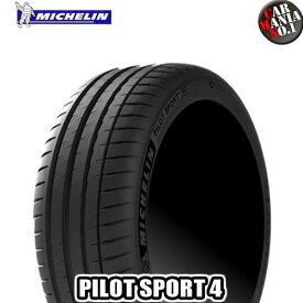 【4本セット】 MICHELIN(ミシュラン) PILOT SPORT 4 265/45ZR19 (105Y) XL (N0) ポルシェ承認 パイロットスポーツ4. 19インチ (265/45R19) 新品4本・正規品 サマータイヤ