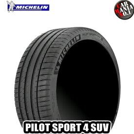 MICHELIN(ミシュラン) PILOT SPORT 4 SUV 225/55R19 99V パイロットスポーツ4 SUV 19インチ 新品1本・正規品 サマータイヤ