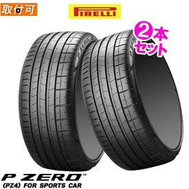 【タイヤ交換対象】【2本セット】 PIRELLI(ピレリ) NEW P-ZERO PZ4 for Sport 315/30ZR21 (105Y) XL (N0) ポルシェ承認 ピーゼロ 21インチ (315/30R21) 新品2本・正規品 サマータイヤ