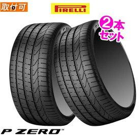 【タイヤ交換対象】【2本セット】PIRELLI(ピレリ) P ZERO. 245/40ZR21 (100Y) XL ピーゼロ 21インチ (245/40R21) 新品2本・正規品 サマータイヤ スポーツタイヤ (1809700)