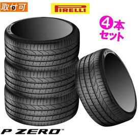 【タイヤ交換対象】【4本セット】PIRELLI(ピレリ) P ZERO. 245/40ZR21 (100Y) XL ピーゼロ 21インチ (245/40R21) 新品4本・正規品 サマータイヤ スポーツタイヤ (1809700)