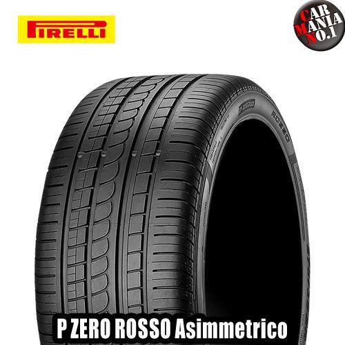 (在庫有) 315/30ZR18 (98Y) (N4) PIRELLI P ZERO ROSSO Asimmetrico ポルシェ承認ピレリ Pゼロ ロッソ アシンメトリコ 18インチ (315/30R18) 新品1本・正規品 サマータイヤ