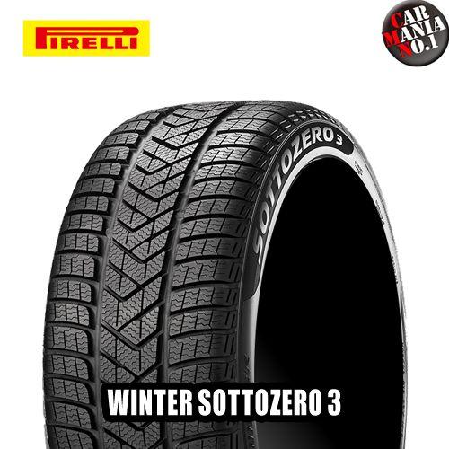 205/40R18 86V XL PIRELLI WINTER SOTTOZERO3 ピレリ ウィンター ソットゼロ3 18インチ 新品1本・正規品 スタッドレスタイヤ(スノータイヤ) ※ご注文は偶数本単位でお願いします。