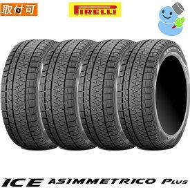 【タイヤ交換対象】【4本セット】PIRELLI(ピレリ) ICE ASIMMETRICO PLUS 215/45R17 91Q XL アイスアシンメトリコ プラス 17インチ 新品4本・正規品 スタッドレスタイヤ (3600000)